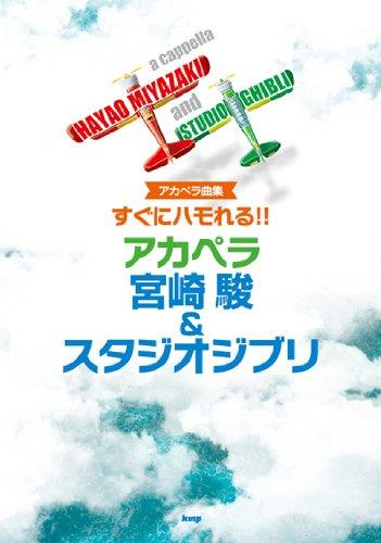 アカペラ曲集 すぐにハモれる!! アカペラ 宮崎駿&スタジオジブリ (楽譜)