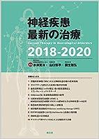 神経疾患最新の治療2018-2020