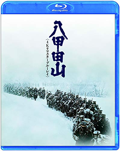 八甲田山 <4Kリマスターブルーレイ> [Blu-ray]