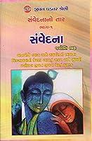 Sanvedanano Taar - Part 1 (Jivan Ghadtar Shreni)