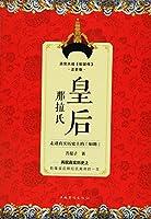 中国华侨出版社 皇后那拉氏:走进真实历史上的如懿