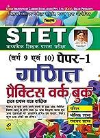 Kiran STET Varg 9 Avm 10 Paper 1 Maths Practice Work Book Hindi (2734)