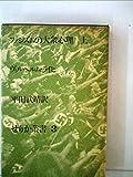 ファシズムの大衆心理 (1970年) (せりか叢書〈3-4〉)