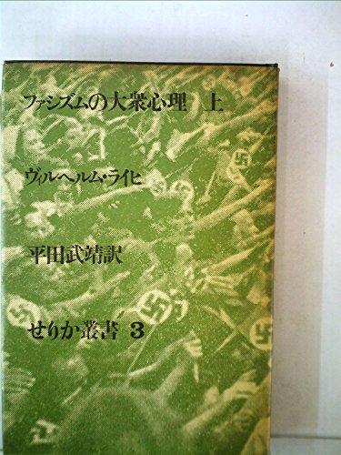ファシズムの大衆心理 (1970年) (せりか叢書〈3-4〉)の詳細を見る