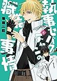 執事セバスチャンの職業事情(4) (ウィングス・コミックス)