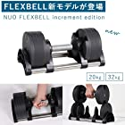 [フレックスベル] アジャスタブルダンベル 新型2kg刻み NUO ADJUSTABLE DUMBBELL increment edition 32KG×2個セット NUO-FLEX32*2