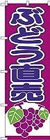 Nのぼり 26546 ぶどう直売 赤紫地