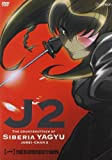 Jubei Chan 2: Counter Attack - V.1 Resurrection