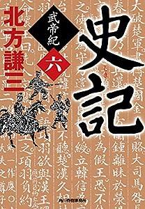 武帝紀 6巻 表紙画像