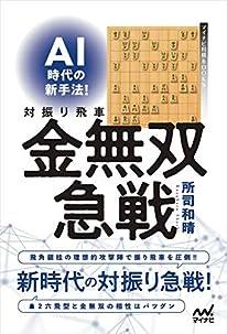 AI時代の新手法! 対振り飛車金無双急戦 (マイナビ将棋BOOKS)