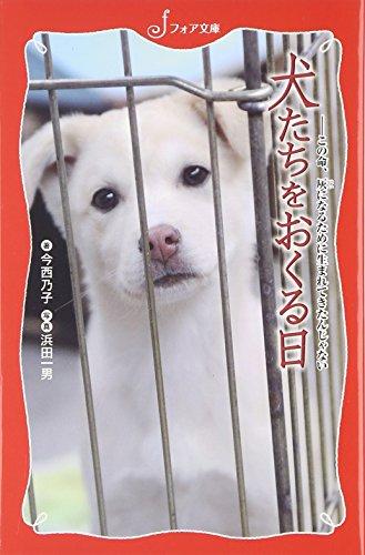 犬たちをおくる日: この命、灰になるために生まれてきたんじゃない (フォア文庫)の詳細を見る