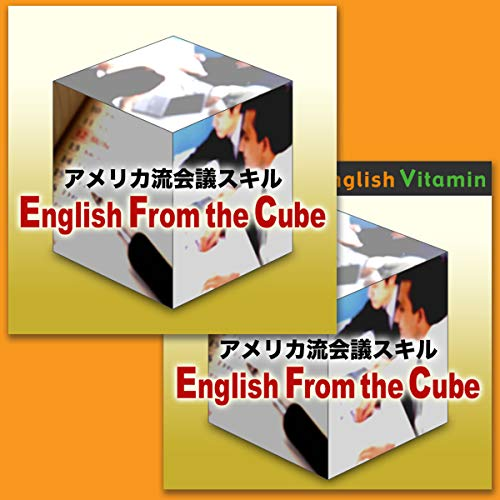 """『""""English from the Cube"""" (2本セット)』のカバーアート"""