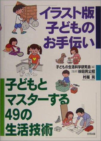イラスト版 子どものお手伝い―子どもとマスターする49の生活技術の詳細を見る