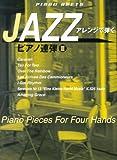 ピアノ連弾 中・上級 JAZZアレンジで弾くピアノ連弾(3)