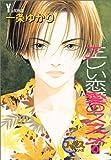 正しい恋愛のススメ 4 (YOUNG YOUコミックス)