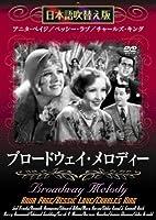 ブロードウェイ・メロディー [DVD]日本語吹き替え版