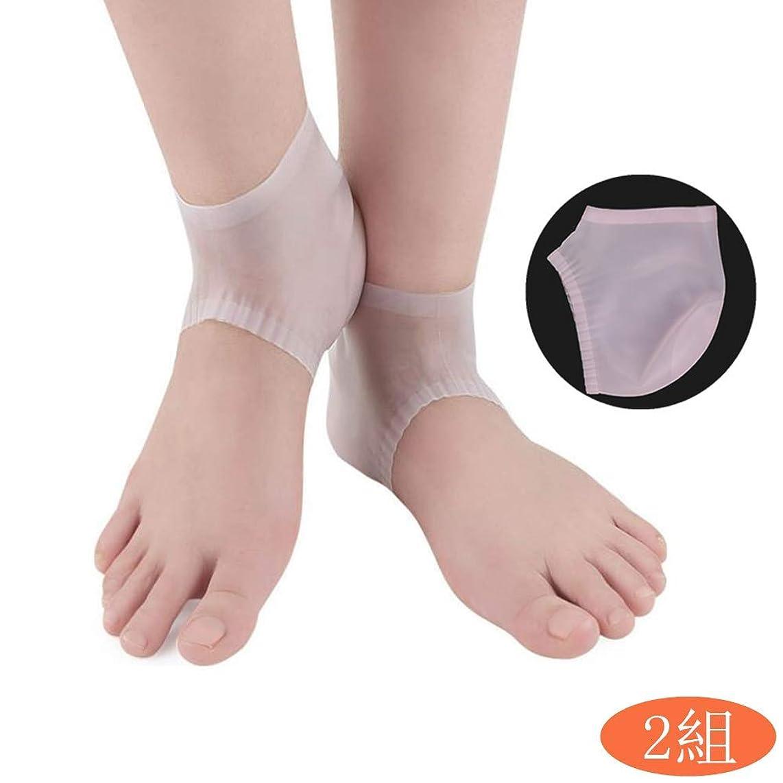 レザー有効化うなり声かかと保護カバー 靴ずれ防止 足底筋膜炎 踵 かかとサポーター 足裏サポート 足裂防止 ひび割れ防止 痛みを緩和 衝撃吸収 美足 足クッション 男女兼用(2組)