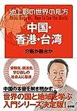 池上彰の世界の見方 中国・香港・台湾: 分断か融合か