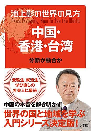 池上彰の世界の見方 中国・香港・台湾: 分断か融合か - 彰, 池上