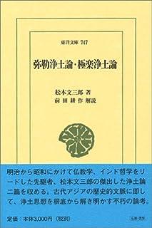 弥勒浄土論・極楽浄土論 (東洋文庫 747)