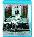 消された女[Blu-ray/ブルーレイ]
