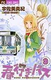 春行きバス(3) (フラワーコミックス)