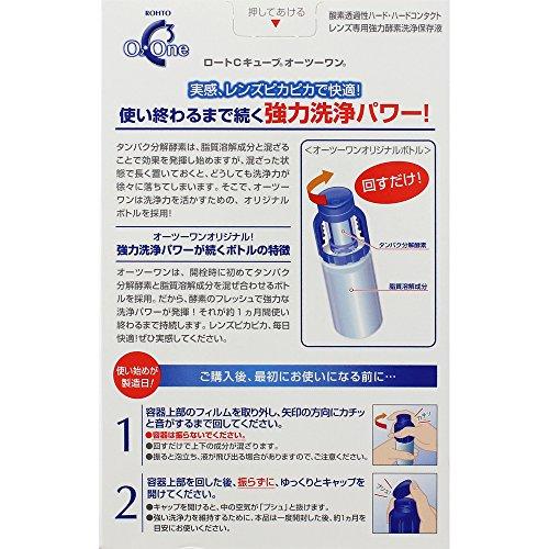 ロートCキューブオーツーワン酸素透過性ハード(O2レンズ)・ハードコンタクトレンズ専用強力酵素洗浄保存液120ml×2個パック約2ヶ月分