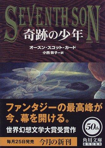 奇跡の少年 (角川文庫)の詳細を見る