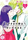 【ラブコフレ】王子さまの愛は甘いわがまま act.5