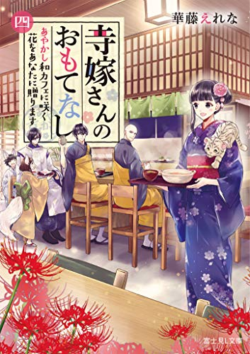 寺嫁さんのおもてなし 四 あやかし和カフェに咲く花をあなたに贈ります (富士見L文庫)