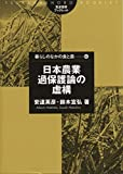 日本農業過保護論の虚構 (筑波書房ブックレット―暮らしのなかの食と農)