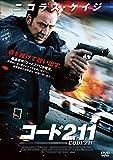 コード211[DVD]