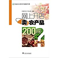 Online shop selling produce 200 Q(Chinese Edition)