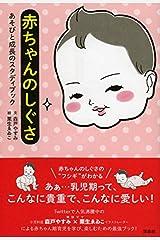 赤ちゃんのしぐさ 単行本(ソフトカバー)