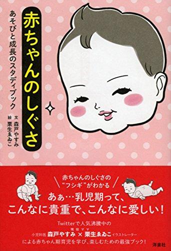赤ちゃんのしぐさの詳細を見る