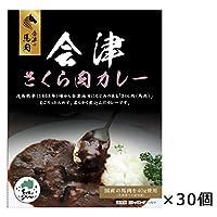 福島会津さくら肉カレー 1ケース(30個)