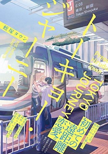 トーキョー・ジャーニー (BABYコミックス)