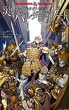 DUNGEONS & DRAGONS ダンジョンズ&ドラゴンズ バルダーズゲートの伝説 コミック 全4巻セット