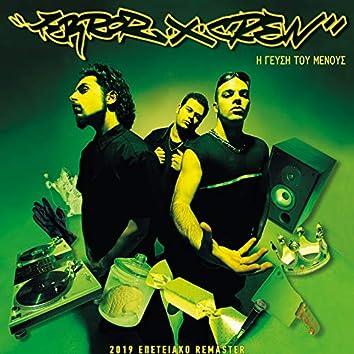 I Gefsi Tou Menous (20 Year Anniversary Remaster)