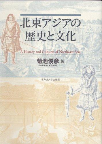 北東アジアの歴史と文化