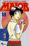 MAJOR(メジャー) (18) (少年サンデーコミックス)