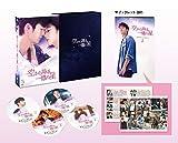空から降る一億の星<韓国版> DVD-BOX2[DVD]