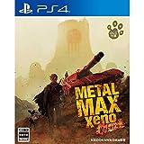【Amazon.co.jpエビテン限定】METAL MAX Xeno Reborn ファミ通DXパック PS4版 ※限定DLC配信「ポチガンエビ風味」