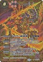 バトルスピリッツ 【SECRET】BS55-X01 ドラグノ覇壊神 X