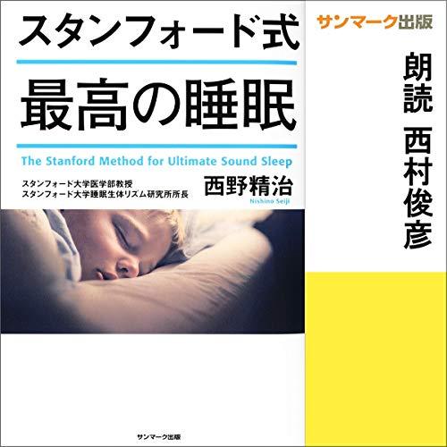 スタンフォード式 最高の睡眠                   著者:                                                                                                                                 西野 精治                               ナレーター:                                                                                                                                 西村 俊彦                      再生時間: 5 時間  42 分     14件のカスタマーレビュー     総合評価 4.1