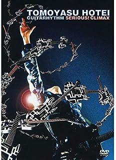 SERIOUS! CLIMAX(期間限定盤)[DVD]
