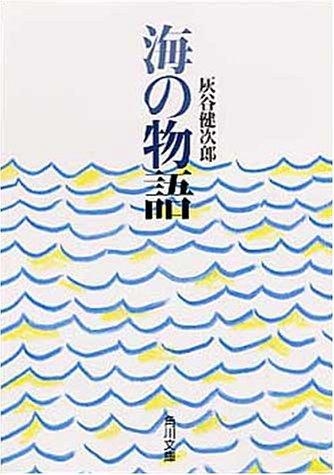 海の物語 (角川文庫)の詳細を見る