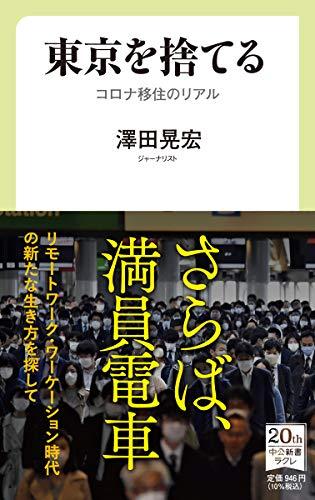 東京を捨てる-コロナ移住のリアル (中公新書ラクレ 726)