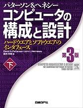 コンピュータの構成と設計~ハードウエアとソフトウエアのインタフェース 第3版 (下)