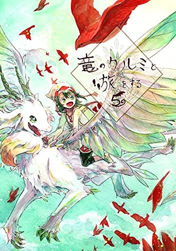 竜のクルミと旅をする5 (BOOK☆WALKER セレクト)
